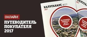 Вышел спецвыпуск журнала «Калугахаус»