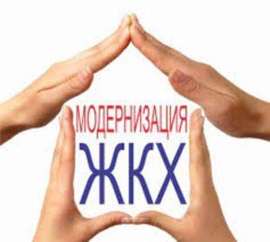 Основные направления модернизации ЖКХ обсудили в Госдуме